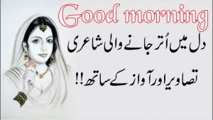 Urdu shayari Good Morning Images Pictures Wallpaper HD