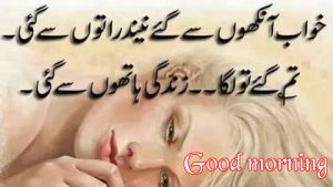 Urdu shayari Good Morning Images Wallpaper Pics Photo Download