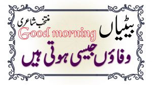 Urdu shayari Good Morning Images Photo Wallpaper Download