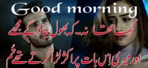 Urdu shayari Good Morning Images Pictures Wallpaper Download