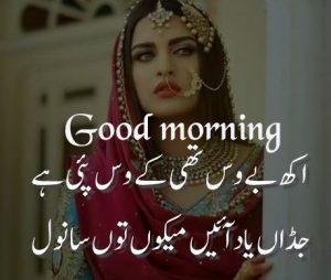 Urdu shayari Good Morning Images Wallpaper Pics HD For Whatsapp