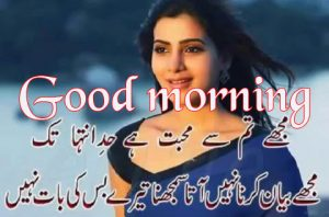 Urdu shayari Good Morning Images Wallpaper Photo Free Download