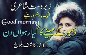 Urdu shayari Good Morning Images Wallpaper Pics Download For Facebook