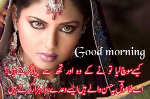 Urdu shayari Good Morning Images Wallpaper Pics HD Download