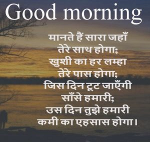 Lovely Beautiful Good Morning quotes in hindi Images Photo Wallpaper Free Download