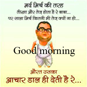 Good Morning funny jokes hindi images Wallpaper Pics Download