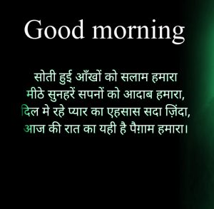 Lovely Beautiful Good Morning quotes in hindi Images Pictures Photo HD