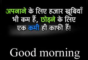 Lovely Beautiful Good Morning quotes in hindi Images Wallpaper Pics Free Download