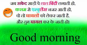 Good Morning funny jokes hindi images Photo Wallpaper Download