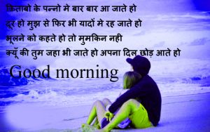 Lovely Beautiful Good Morning quotes in hindi Images Wallpaper Photo HD