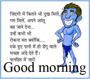 Good Morning funny jokes hindi images Wallpaper Pics Free HD