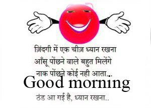 Good Morning funny jokes hindi images Wallpaper Pics Free Download