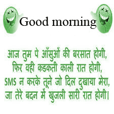 Good Morning funny jokes hindi images Wallpaper Photo HD