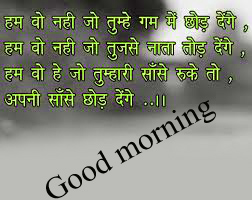 Lovely Beautiful Good Morning quotes in hindi Images Photo Pictures Download