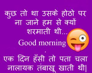 Good Morning funny jokes hindi images Pictures Photo Download