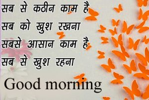 Lovely Beautiful Good Morning quotes in hindi Images Pictures Photo Download