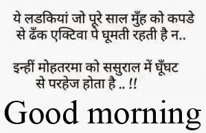 Good Morning funny jokes hindi images Wallpaper Pics HD