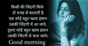 Lovely Beautiful Good Morning quotes in hindi Images HD