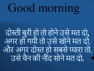 Good Morning funny jokes hindi images Wallpaper Pics HD Download