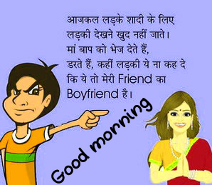 Husband Funny Good Morning Images Wallpaper Pics Download
