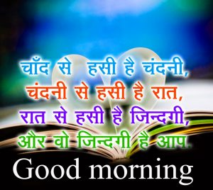 Lovely Beautiful Good Morning quotes in hindi Images Photo Pictures HD Download