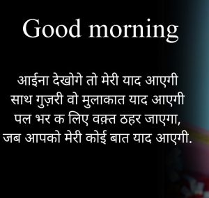 Lovely Beautiful Good Morning quotes in hindi Images Wallpaper Photo Download