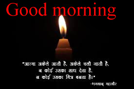 Lovely Beautiful Good Morning quotes in hindi Images Wallpaper Photo Free HD