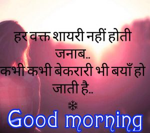 Sweet Romantic Good Morning Quotes For Him In Hindi Images Pictures Photo Free HD