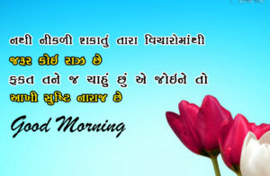 Gujarati Good Morning Images pictures photo hd download