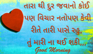 Gujarati Good Morning Images pictures pics free hd download