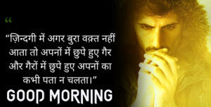 Hindi Best suvichar quotes good morning images pictures photo hd download