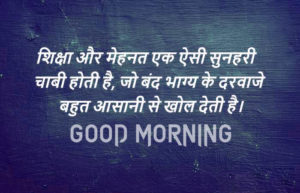 Hindi Best suvichar quotes good morning images photo pics download