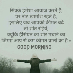 Hindi Best suvichar quotes good morning images wallpaper free hd