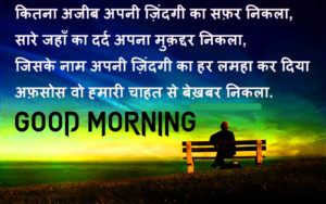 Hindi Quotes Good Morning Images wallpaper pictures free hd