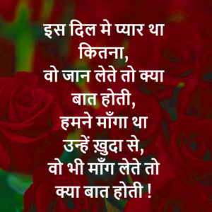 326 Hindi Sad Shayari Image Wallpaper Photo For Love Couple Breakup