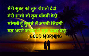 Hindi Shayari Good Morning Images pictures photo hd download