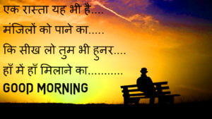 Hindi Shayari Good Morning Images wallpaper photo free hd