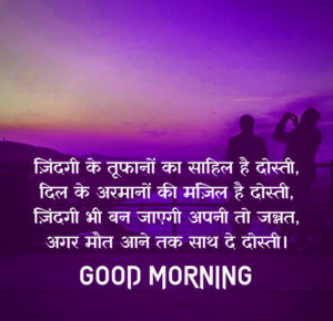 Hindi Shayari Good Morning Images pictures photo download