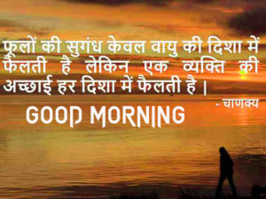 Hindi Suvichar Good Morning Images pictures photo hd download