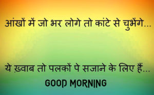 Inspirational Suvichar Good Morning Quotes With Images pictures photo hd download