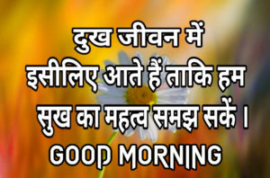 Inspirational Suvichar Good Morning Quotes With Images photo pictures free download