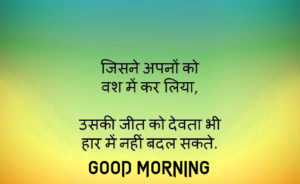 Inspirational Suvichar Good Morning Quotes With Images wallpaper pictures free hd