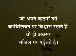 Motivational Quotes Hindi For Students Images pictures photo hd download