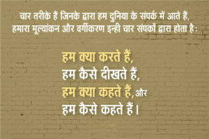 Motivational Quotes Hindi For Students Images pics pictures free hd download