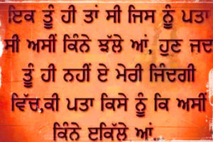 Punjabi Whatsapp Status Images photo pics free download