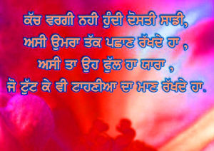 Punjabi Whatsapp Status Images wallpaper photo free hd download