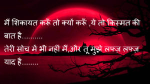 Romantic Hindi Shayari Images wallpaper photo hd