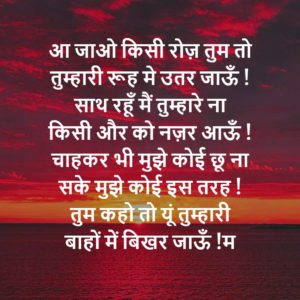 Romantic Hindi Shayari Images photo pics free hd