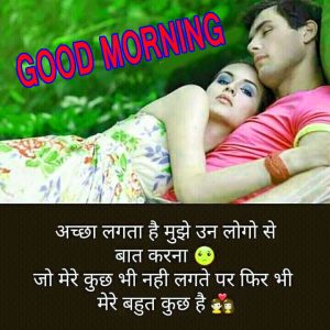 Hindi Love Images Good Morning Wallpaper Pics Download