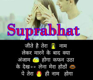 Suprabhat Images For Whatsapp In Hindi With Love Shayari Quotes